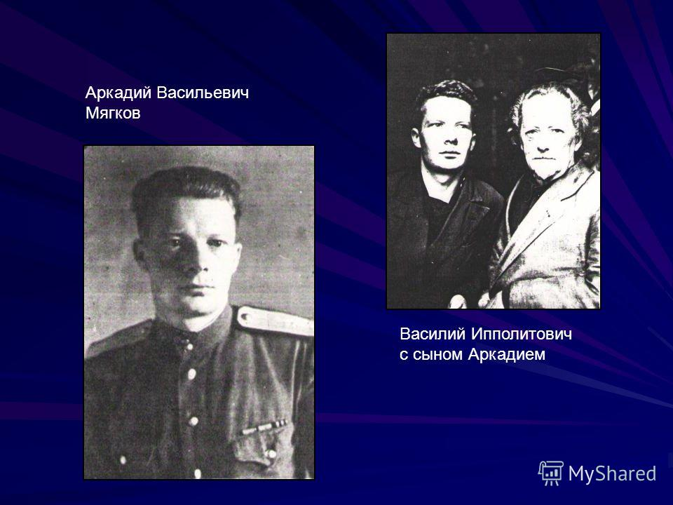 Аркадий Васильевич Мягков Василий Ипполитович с сыном Аркадием