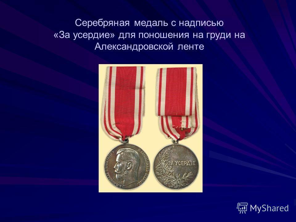 Серебряная медаль с надписью «За усердие» для поношения на груди на Александровской ленте