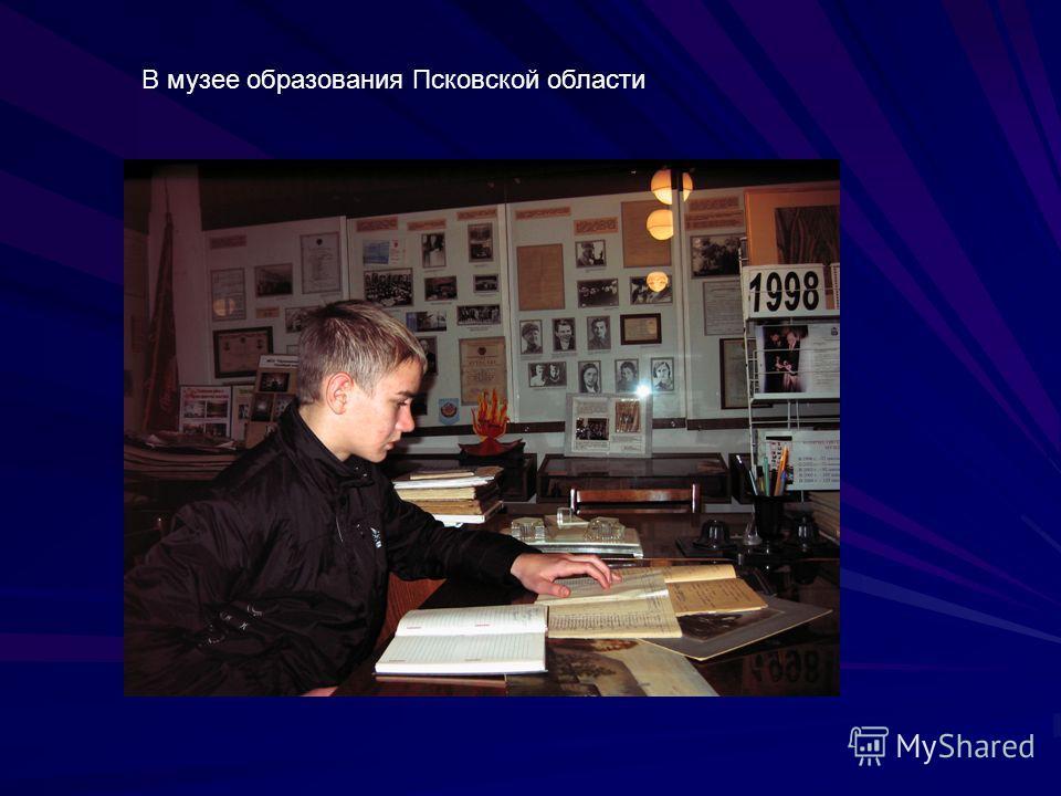 В музее образования Псковской области
