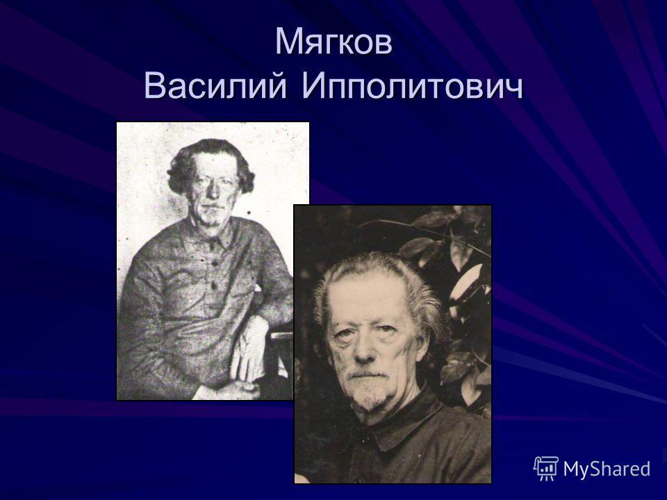 Мягков Василий Ипполитович
