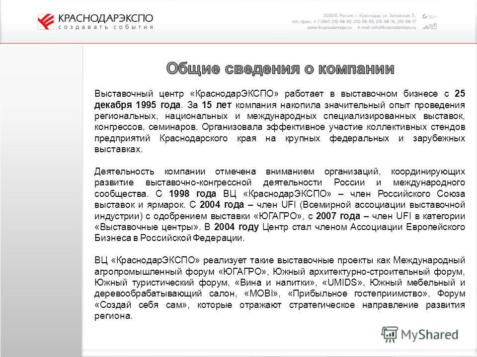 Выставочный центр «КраснодарЭКСПО» работает в выставочном бизнесе с 25 декабря 1995 года. За 15 лет компания накопила значительный опыт проведения региональных, национальных и международных специализированных выставок, конгрессов, семинаров. Организо
