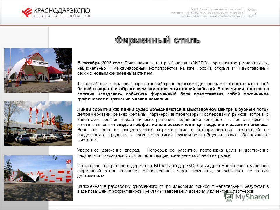 В октябре 2006 года Выставочный центр «КраснодарЭКСПО», организатор региональных, национальных и международных экспопроектов на юге России, открыл 11-й выставочный сезон с новым фирменным стилем. Товарный знак компании, разработанный краснодарскими д