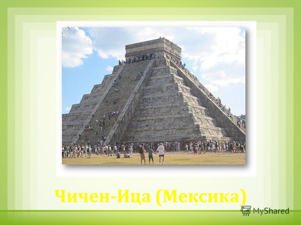 Чичен - Ица ( Мексика )