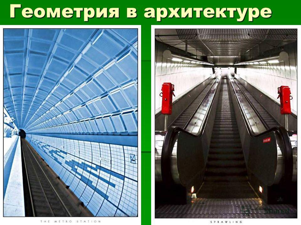 Геометрия в архитектуре В картинках