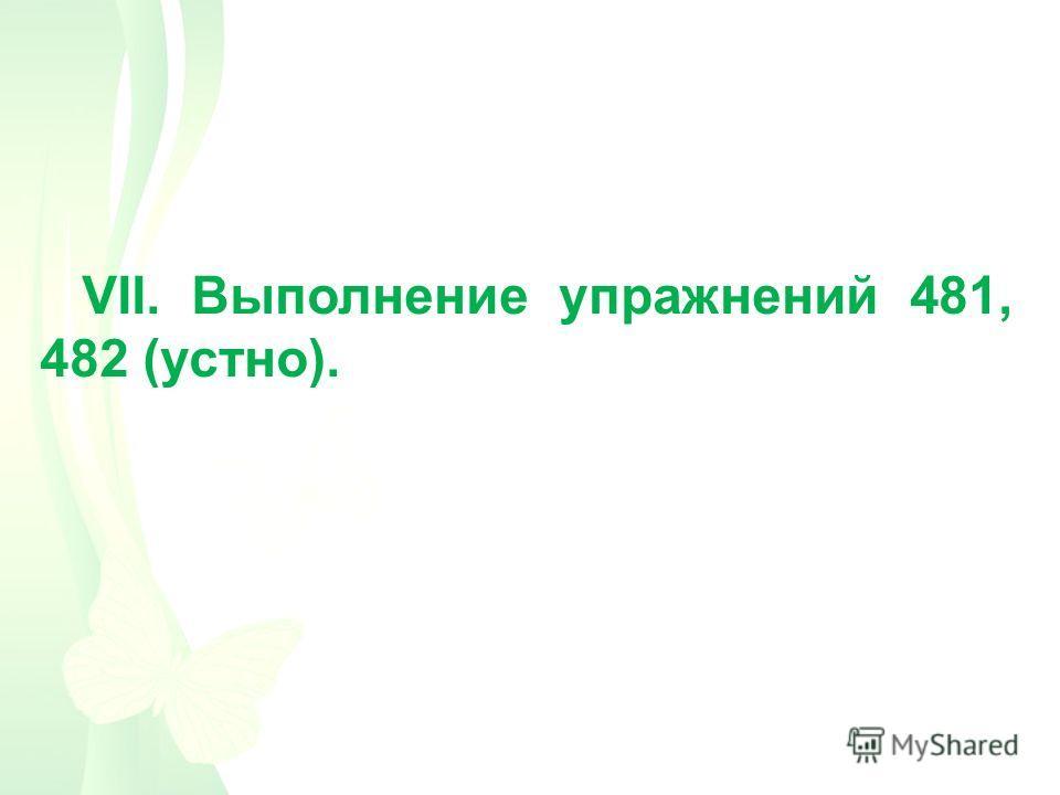 VII. Выполнение упражнений 481, 482 (устно).