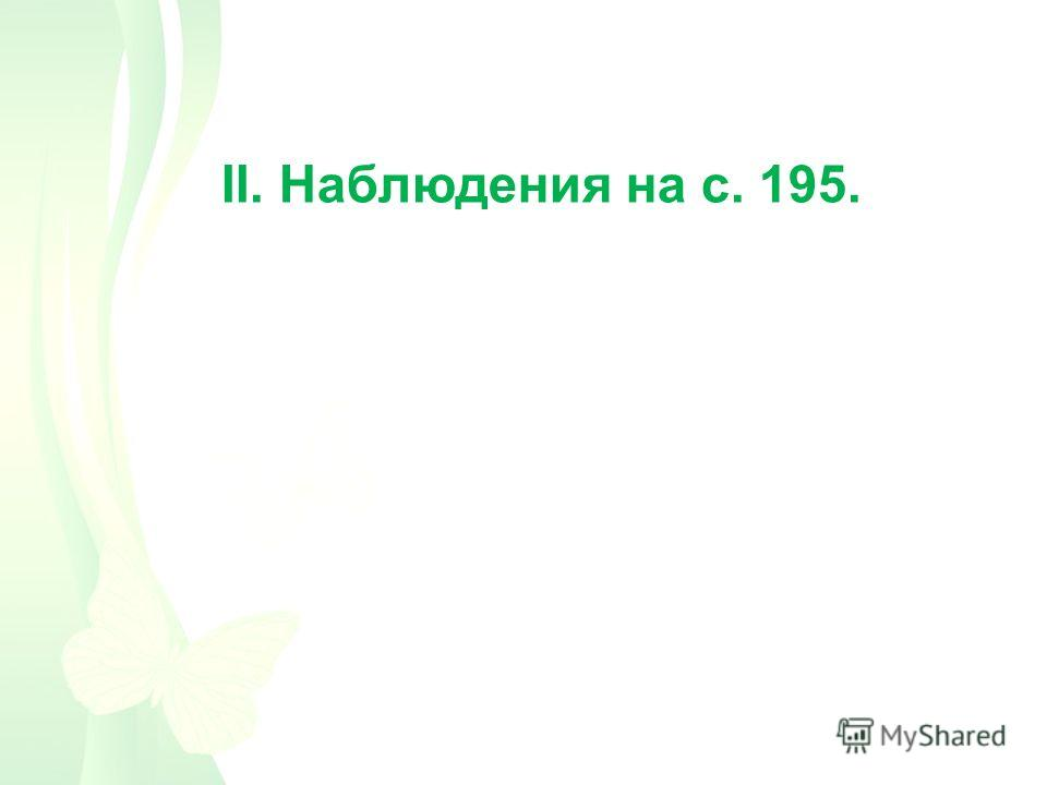II. Наблюдения на с. 195.