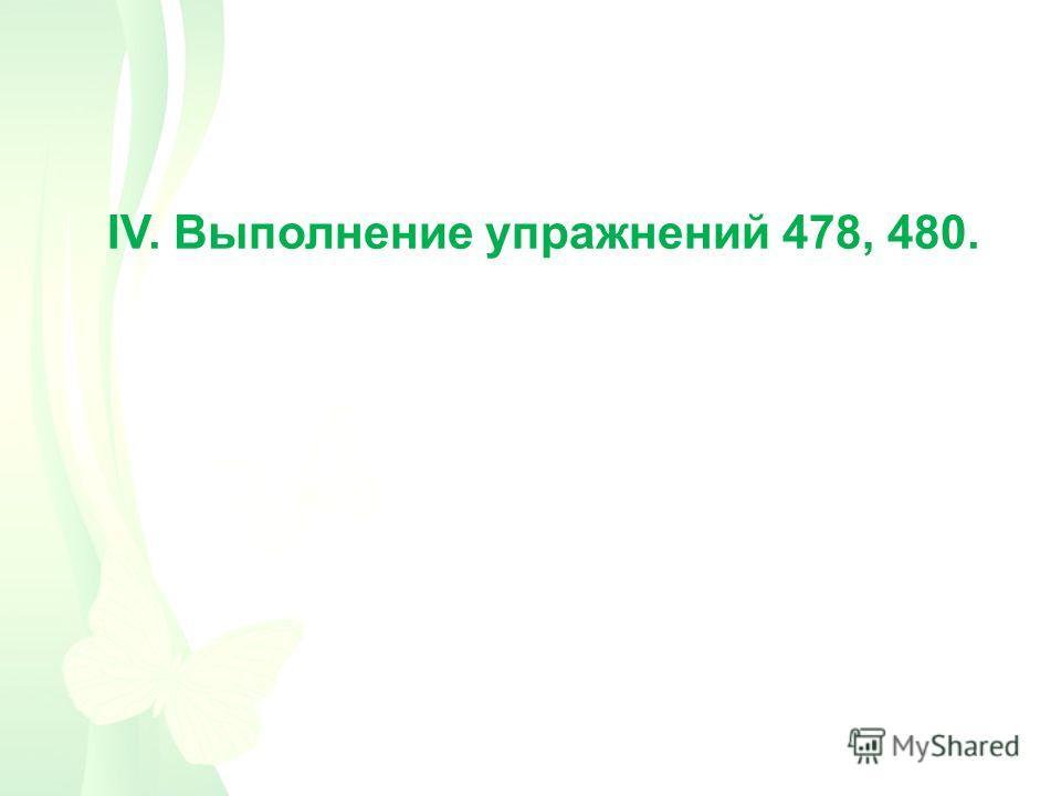 IV. Выполнение упражнений 478, 480.
