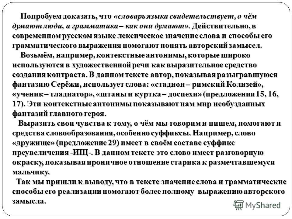 Попробуем доказать, что «словарь языка свидетельствует, о чём Попробуем доказать, что «словарь языка свидетельствует, о чём думают люди, а грамматика – как они думают». Действительно, в современном русском языке лексическое значение слова и способы е