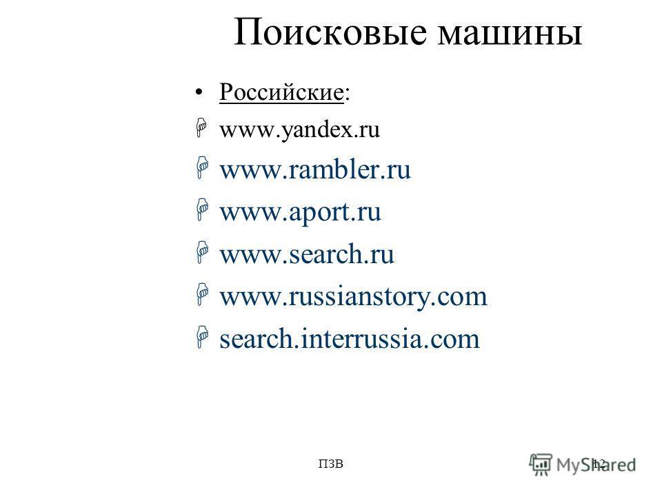 ПЗВ12 Поисковые машины Российские: Hwww.yandex.ru Hwww.rambler.ru Hwww.aport.ru Hwww.search.ru Hwww.russianstory.com Hsearch.interrussia.com