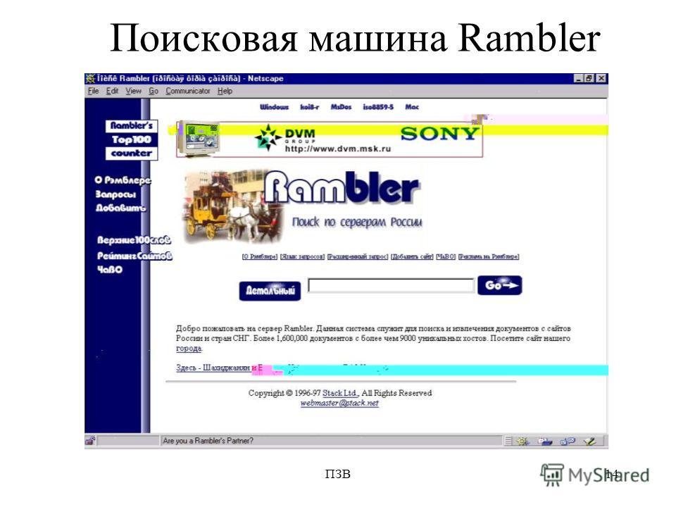 ПЗВ14 Поисковая машина Rambler
