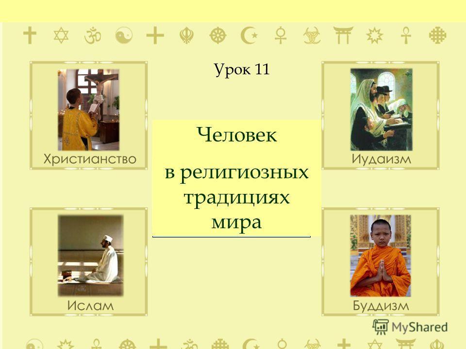 Человек в религиозных традициях мира Урок 11