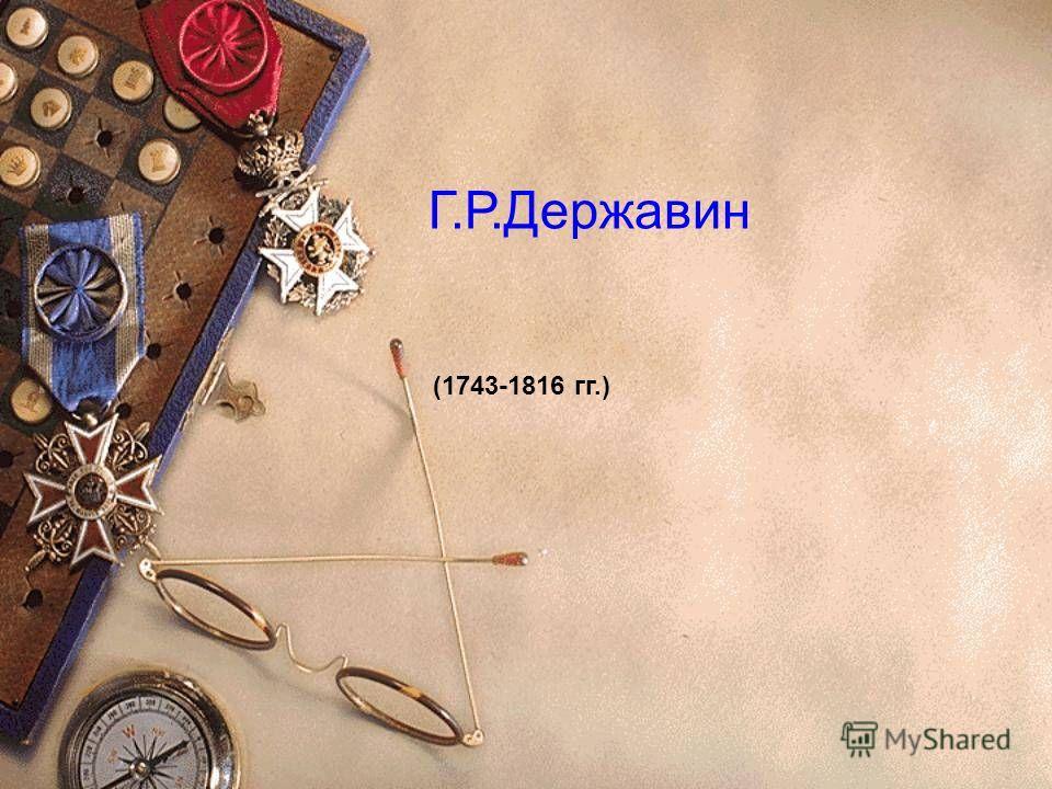 Г.Р.Державин (1743-1816 гг.)