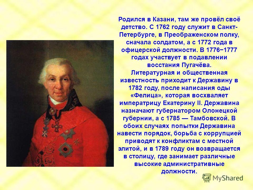 Родился в Казани, там же провёл своё детство. С 1762 году служит в Санкт- Петербурге, в Преображенском полку, сначала солдатом, а с 1772 года в офицерской должности. В 17761777 годах участвует в подавлении восстания Пугачёва. Литературная и обществен