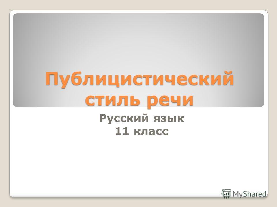 Публицистический стиль речи Русский язык 11 класс