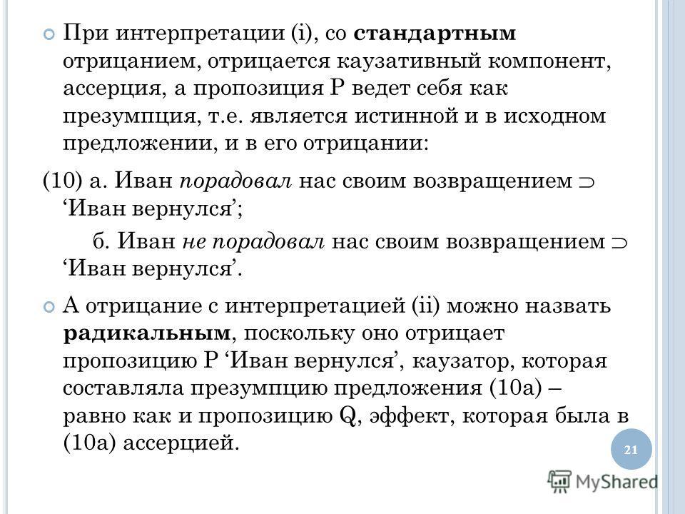 При интерпретации (i), со стандартным отрицанием, отрицается каузативный компонент, ассерция, а пропозиция Р ведет себя как презумпция, т.е. является истинной и в исходном предложении, и в его отрицании: (10) а. Иван порадовал нас своим возвращением