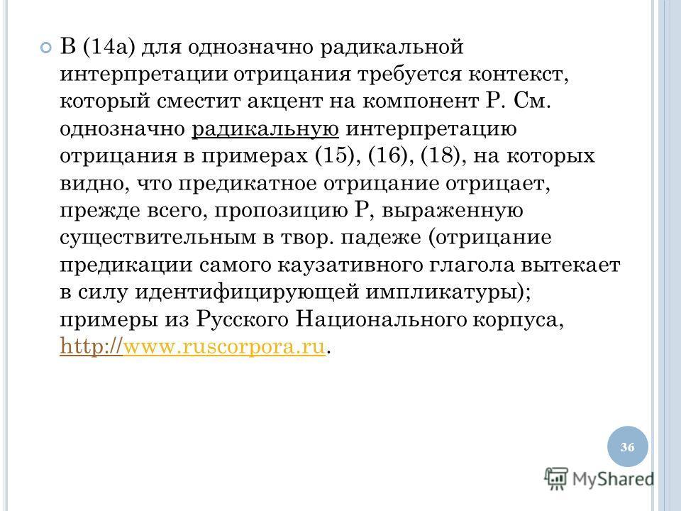 В (14 а) для однозначно радикальной интерпретации отрицания требуется контекст, который сместит акцент на компонент Р. См. однозначно радикальную интерпретацию отрицания в примерах (15), (16), (18), на которых видно, что предикатное отрицание отрицае