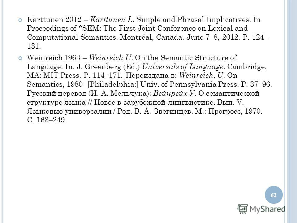 Karttunen 2012 – Karttunen L. Simple and Phrasal Implicatives. In Proceedings of *SEM: The First Joint Conference on Lexical and Computational Semantics. Montréal, Canada. June 7–8, 2012. P. 124– 131. Weinreich 1963 – Weinreich U. On the Semantic Str
