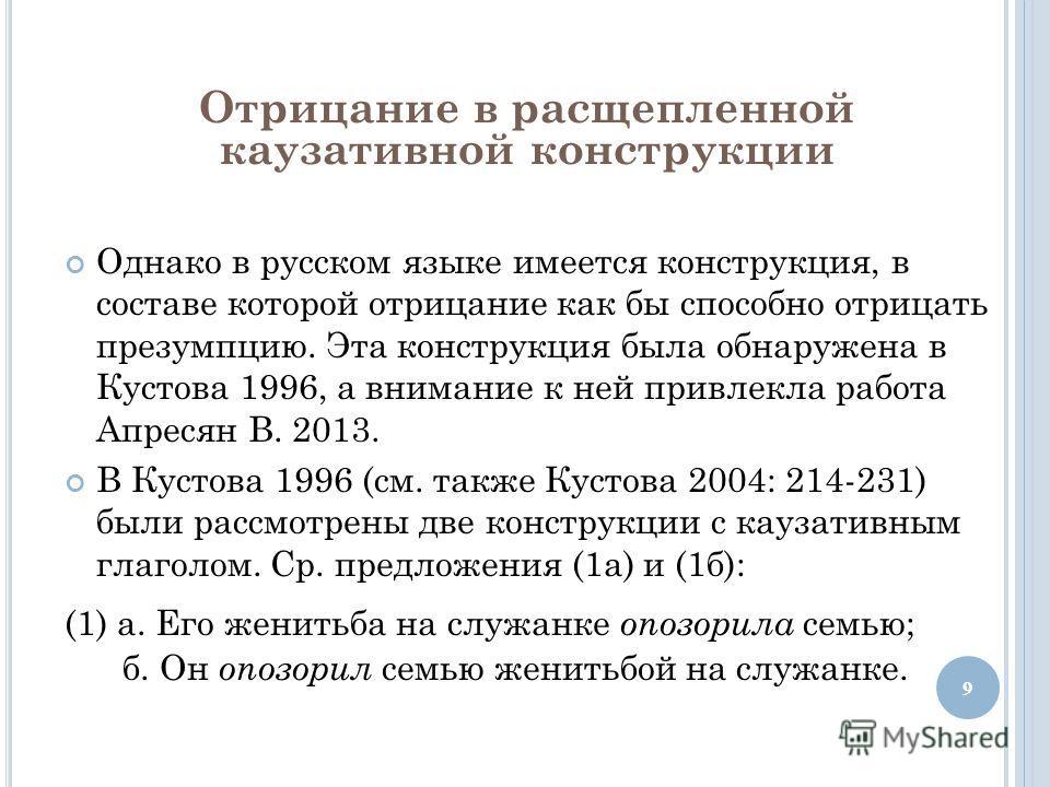 Отрицание в расщепленной каузативной конструкции Однако в русском языке имеется конструкция, в составе которой отрицание как бы способно отрицать презумпцию. Эта конструкция была обнаружена в Кустова 1996, а внимание к ней привлекла работа Апресян В.