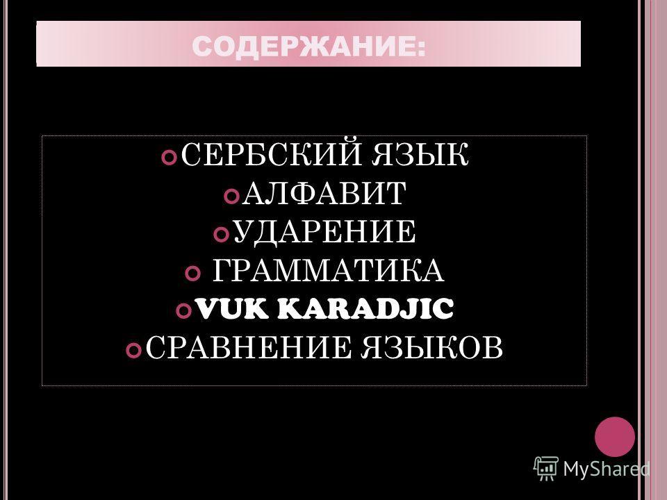 СОДЕРЖАНИЕ: СЕРБСКИЙ ЯЗЫК АЛФАВИТ УДАРЕНИЕ ГРАММАТИКА VUK KARADJIC СРАВНЕНИЕ ЯЗЫКОВ
