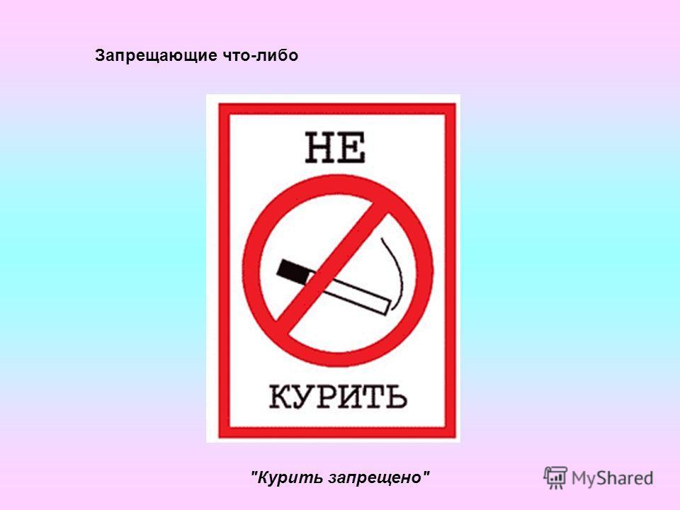 Знаки, предупреждающие о чём-либо «Осторожно! Высокое напряжение»