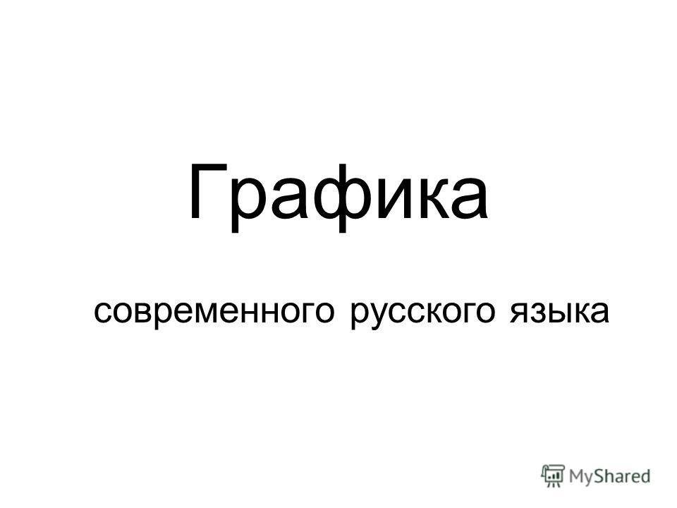 Графика современного русского языка