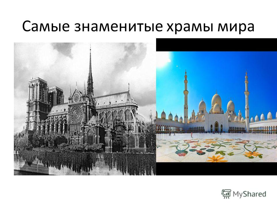 Самые знаменитые храмы мира