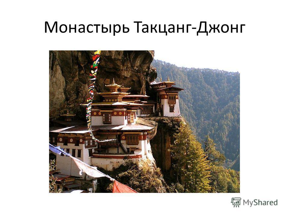 Монастырь Такцанг-Джонг