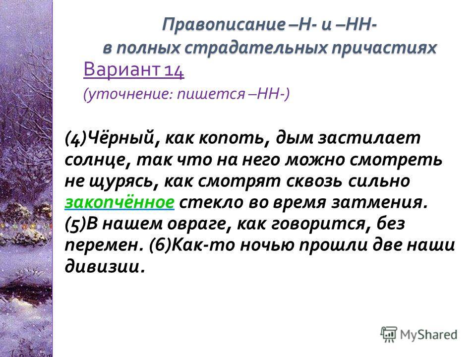 Вариант 14 ( уточнение : пишется – НН -) (4) Чёрный, как копоть, дым застилает солнце, так что на него можно смотреть не щурясь, как смотрят сквозь сильно закопчённое стекло во время затмения. (5) В нашем овраге, как говорится, без перемен. (6) Как -