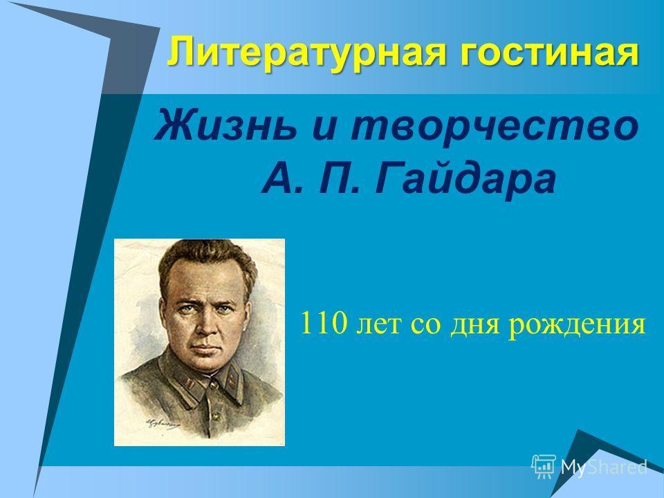 Литературная гостиная Жизнь и творчество А. П. Гайдара 110 лет со дня рождения