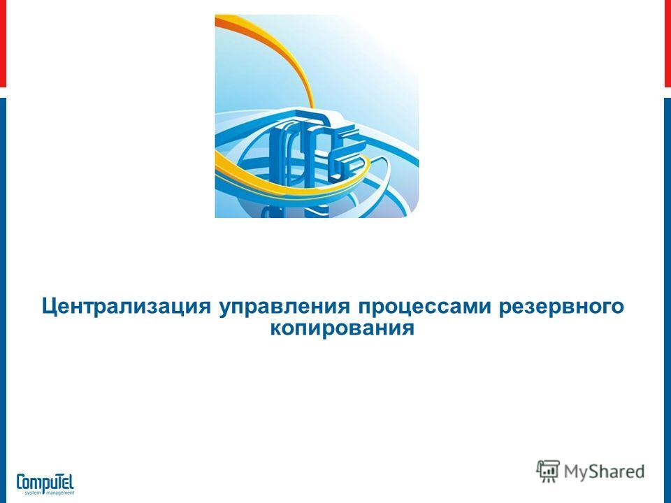 Централизация управления процессами резервного копирования