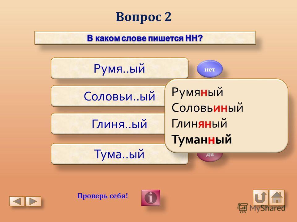 Вопрос 2 Румя..ый Соловьи..ый Глиня..ый Тума..ый нет да Проверь себя !