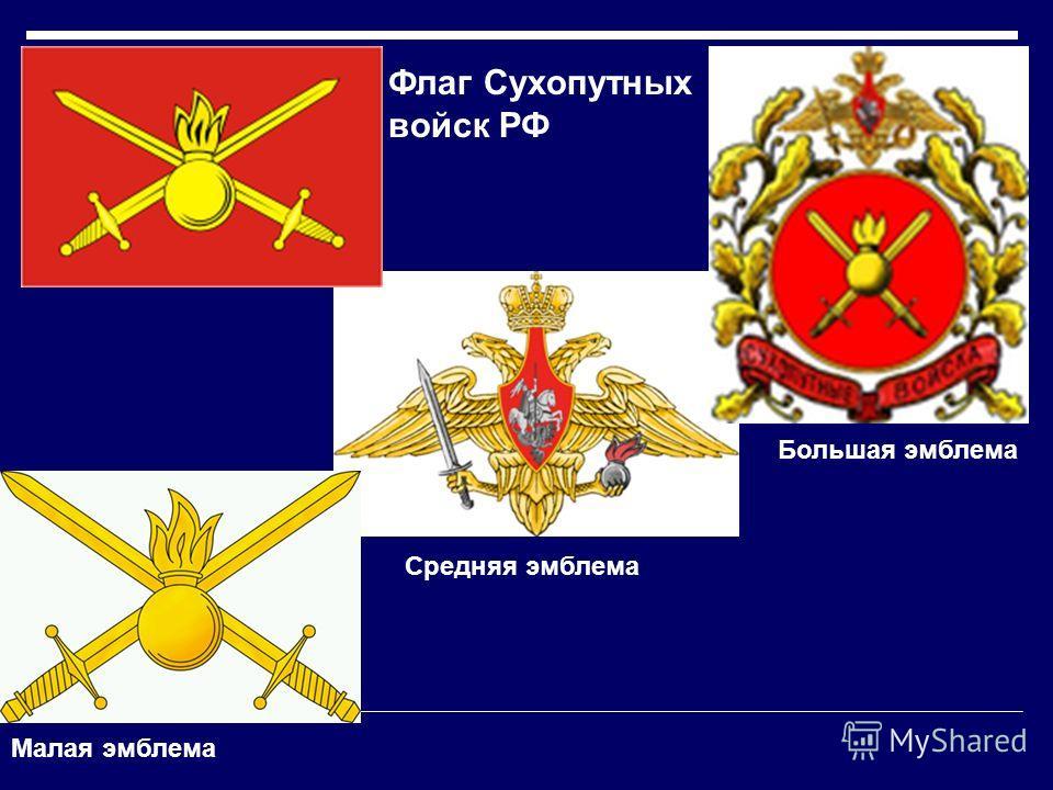 Флаг Сухопутных войск РФ Средняя эмблема Большая эмблема Малая эмблема
