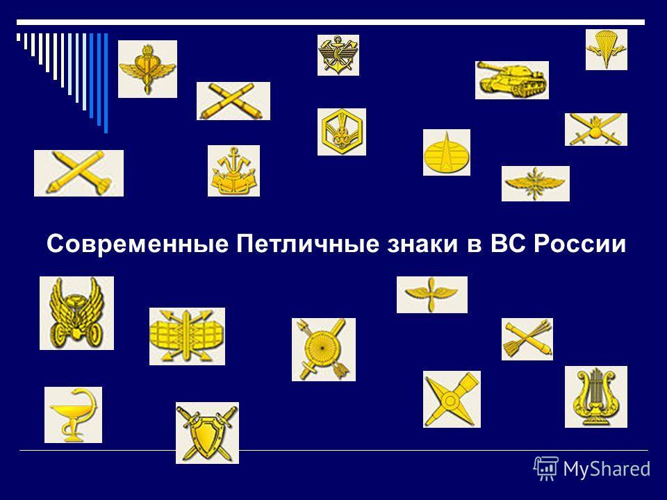 Современные Петличные знаки в ВС России