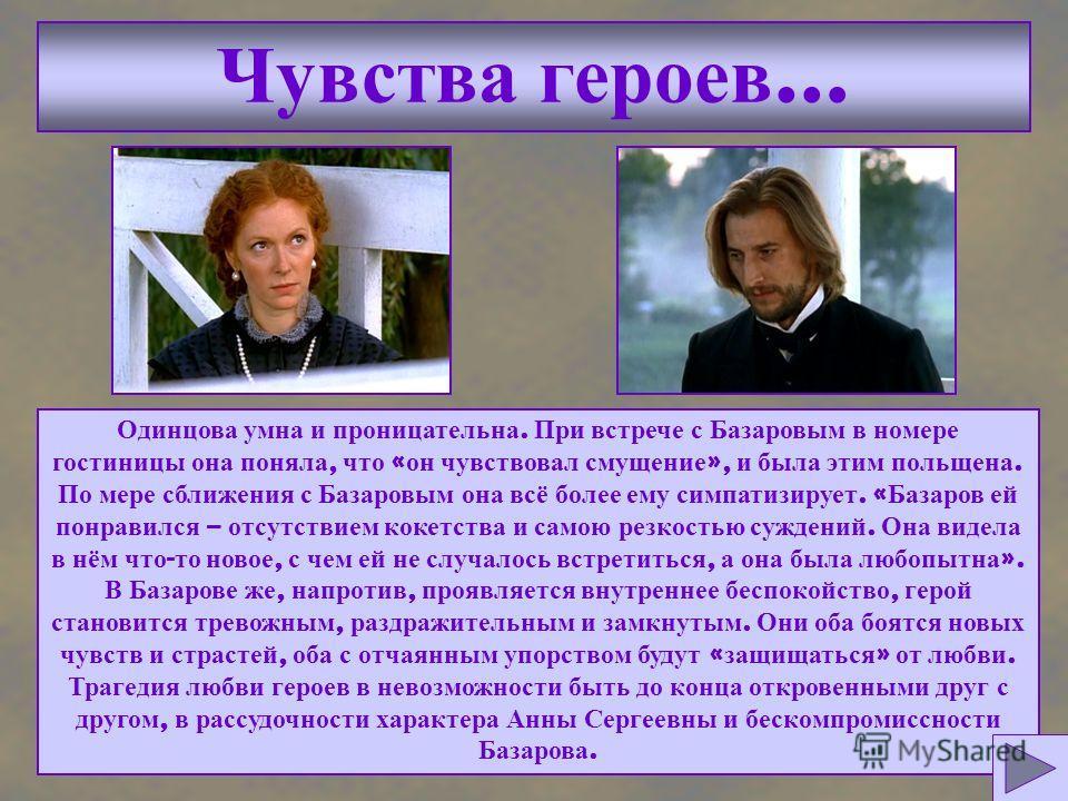 - Почему, « не добившись толку », Базаров не сумел отвернуться от Одинцовой ? У героя возникает духовное, возвышенное, « романтическое » чувство : « Кровь его загоралась, как только он вспоминал о ней ; он легко сладил бы со своею кровью, но что - то