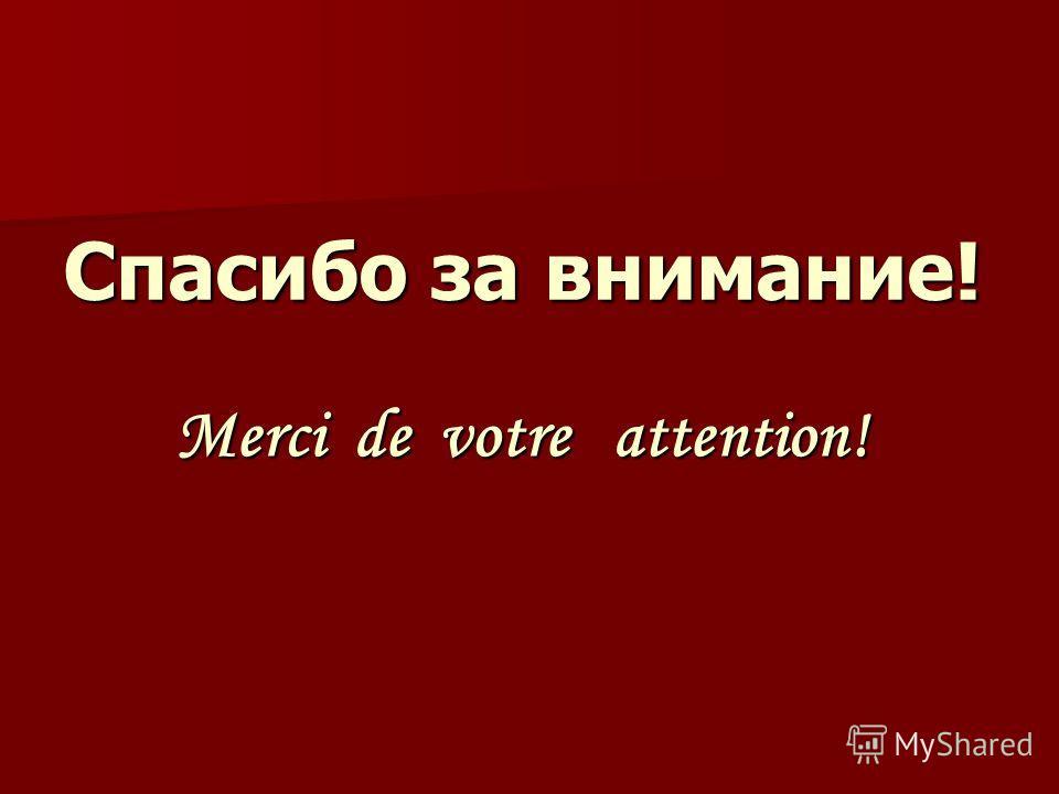 Спасибо за внимание! Merci de votre attention!