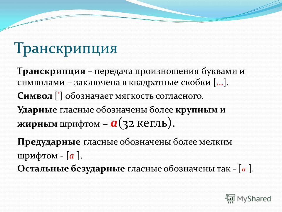 Приветствие Дорогие друзья! Смотрите, слушайте, читайте комментарии! Запоминайте полезную информацию! Желаем вам успехов в изучении русского языка!