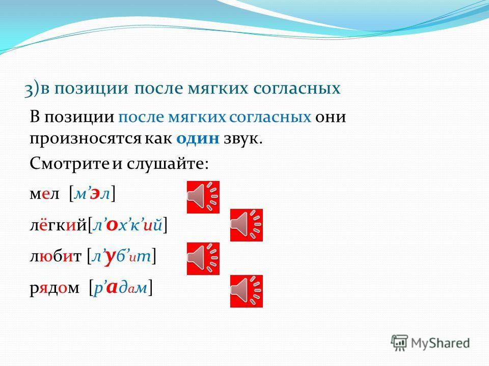 2) в позиции после гласных В позиции после гласных в конце слова они произносятся как два звука. Смотрите и слушайте: моя [м а й а ] читая [ч и т а й а ] мою [м о й у ] двое [дв о й э ]