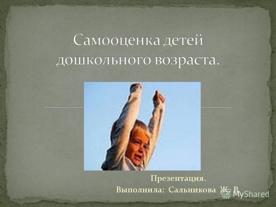 Презентация. Выполнила: Сальникова Ж. В.
