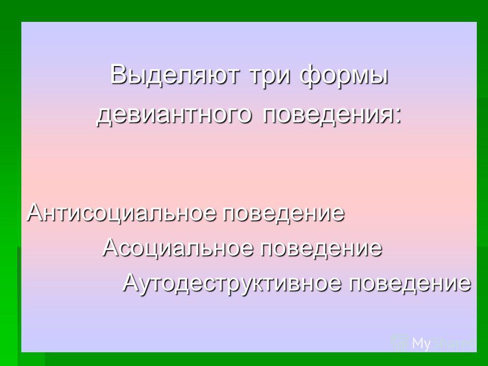 По словарю Ожегова, Девиантное поведение – это Устойчивое поведение личности, отклоняющееся от наиболее важных социальных правил и норм общества и причиняющее реальный ущерб обществу или самой личности Устойчивое поведение личности, отклоняющееся от