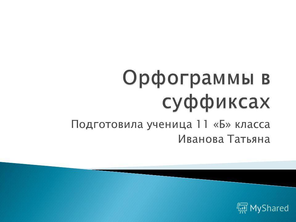 Подготовила ученица 11 «Б» класса Иванова Татьяна