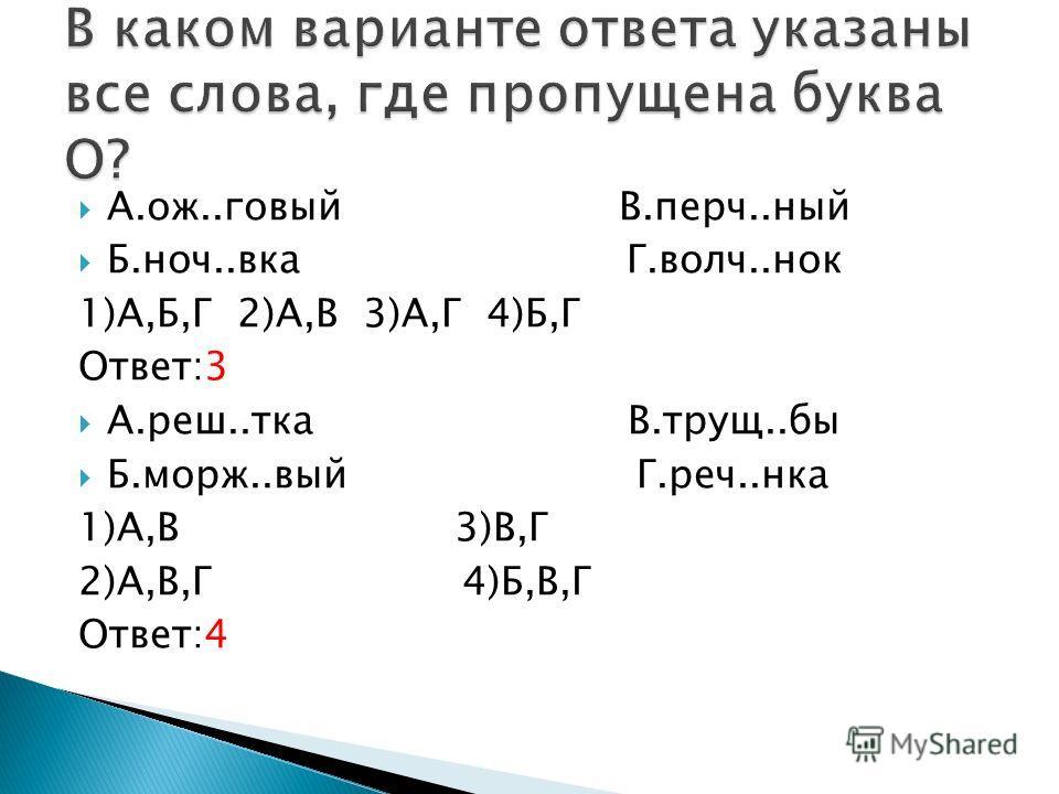 А.ож..говый В.перч..ный Б.ноч..вка Г.волч..нок 1)А,Б,Г 2)А,В 3)А,Г 4)Б,Г Ответ:3 А.реш..тка В.трущ..бы Б.морж..вый Г.реч..нка 1)А,В 3)В,Г 2)А,В,Г 4)Б,В,Г Ответ:4