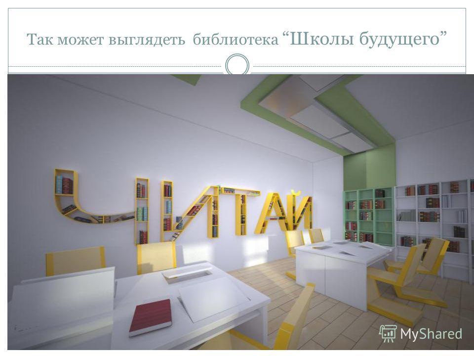 Так может выглядеть библиотека Школы будущего