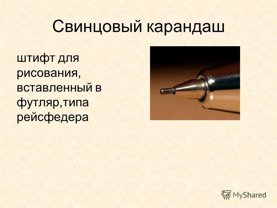 Свинцовый карандаш штифт для рисования, вставленный в футляр,типа рейсфедера