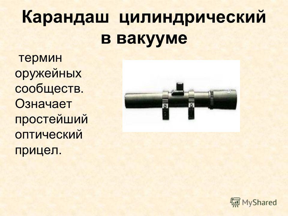 Карандаш цилиндрический в вакууме термин оружейных сообществ. Означает простейший оптический прицел.