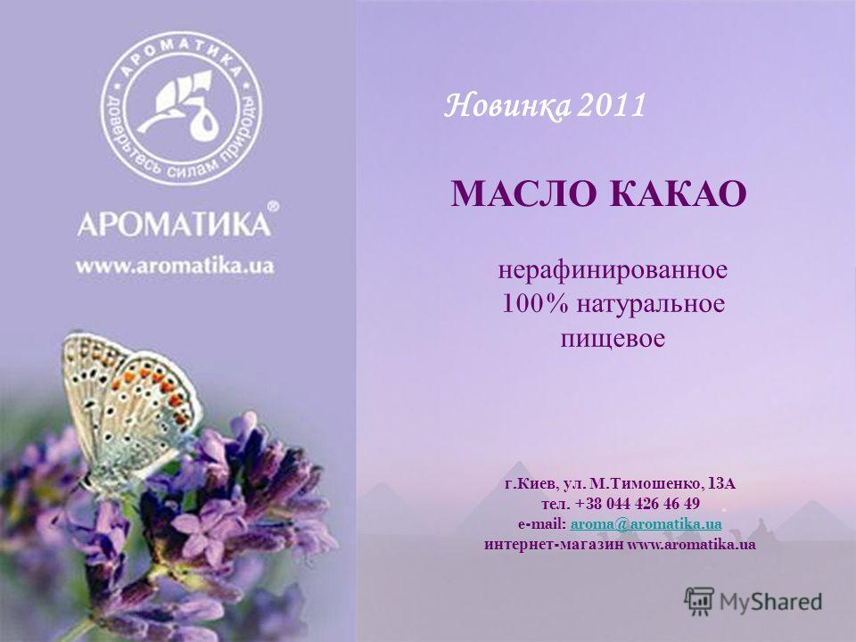 г. Киев, ул. М. Тимошенко, 13 А тел. +38 044 426 46 49 e-mail: aroma@aromatika.ua интернет - магазин www.aromatika.uaaroma@aromatika.ua МАСЛО КАКАО нерафинированное 100% натуральное пищевое Новинка 2011