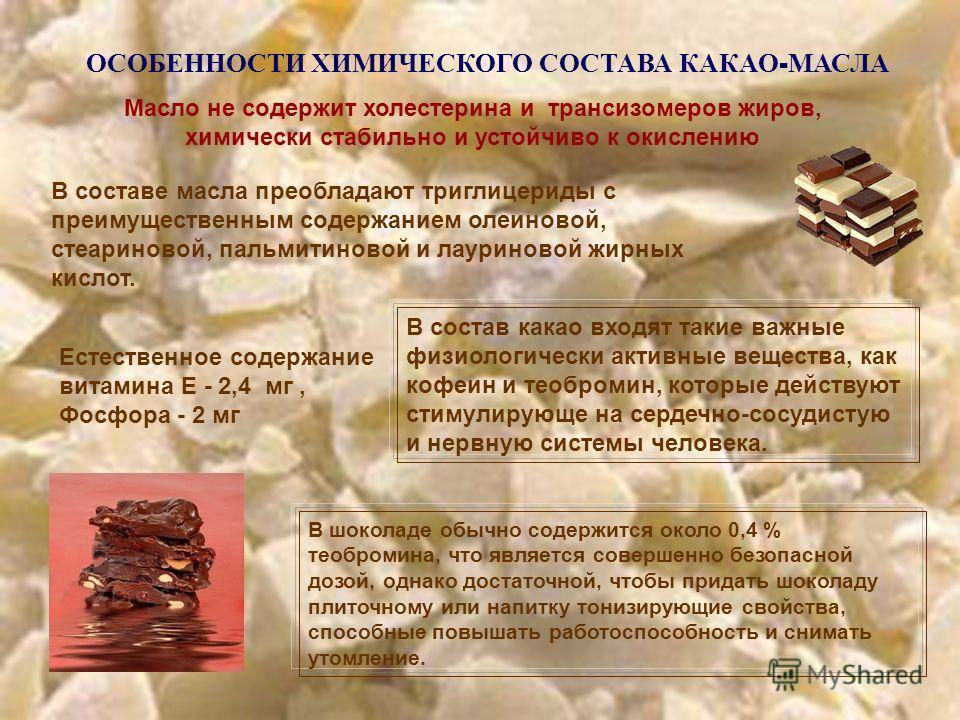 Масло не содержит холестерина и трансизомеров жиров, химически стабильно и устойчиво к окислению В составе масла преобладают триглицериды с преимущественным содержанием олеиновой, стеариновой, пальмитиновой и лауриновой жирных кислот. В шоколаде обыч