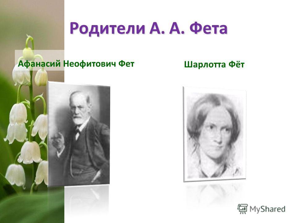 Родители А. А. Фета Афанасий Неофитович Фет Шарлотта Фёт