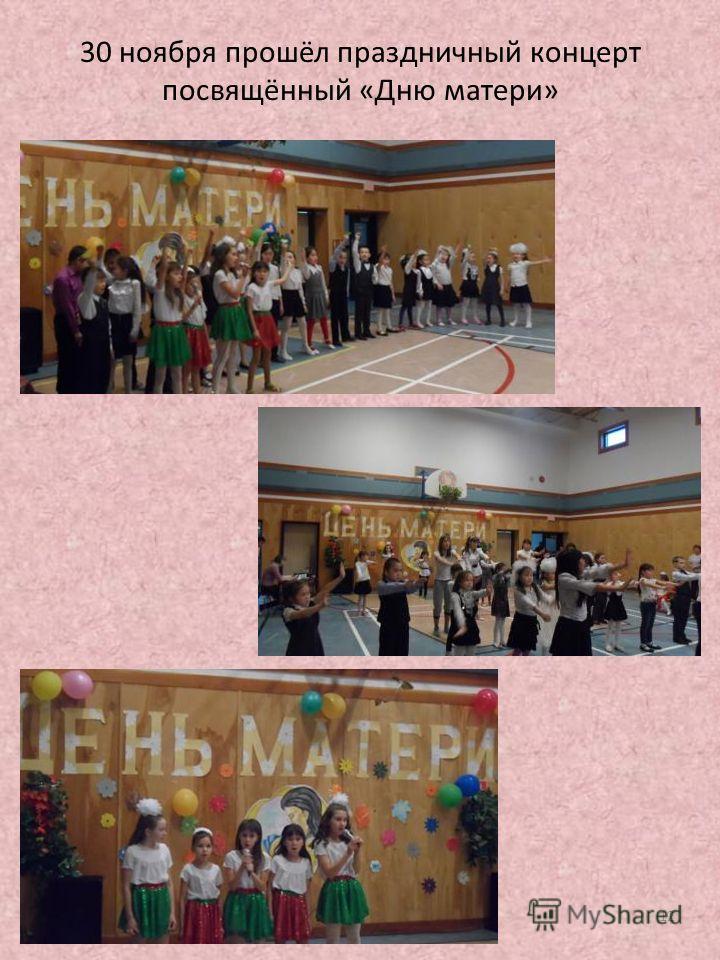 30 ноября прошёл праздничный концерт посвящённый «Дню матери» 12