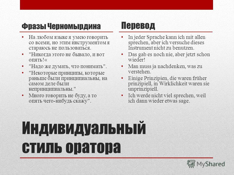 Индивидуальный стиль оратора Фразы Черномырдина На любом языке я умею говорить со всеми, но этим инструментом я стараюсь не пользоваться.