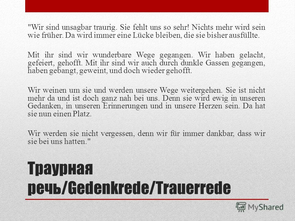 Траурная речь/Gedenkrede/Trauerrede